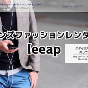 メンズファッションレンタル「leeap」で服に悩み解消!コーデの感じや利用料金まとめ
