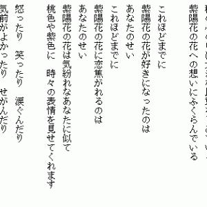 紫陽花の詩・・・10