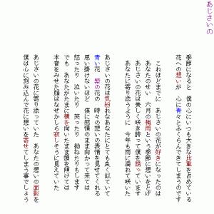 紫陽花の詩・・・11