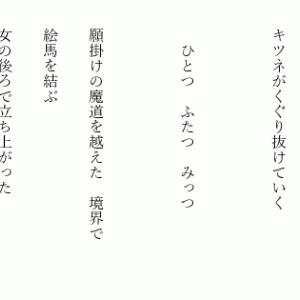 ゆうたの・・・詩