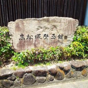 旅の思い出・・・高松塚古墳