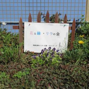 花と緑・リラの会・・・ボランティア活動