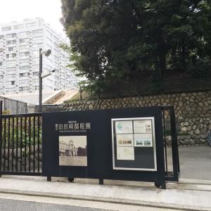 東京てくてく散歩 旧岩崎邸庭園へ
