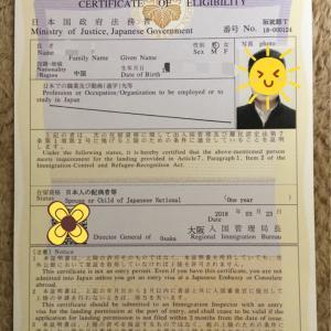 在留資格認定証明書 3