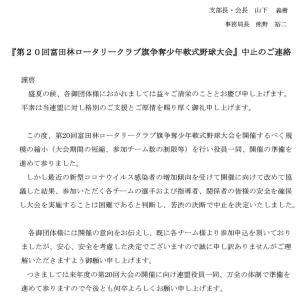 第20回富田林ロータリークラブ旗争奪少年野球大会について