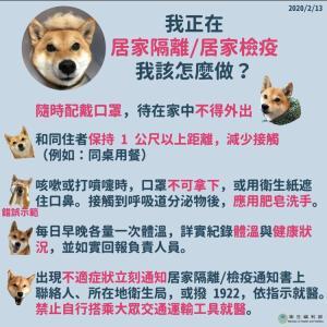 新型肺炎  台湾 自宅隔離の方法とは?