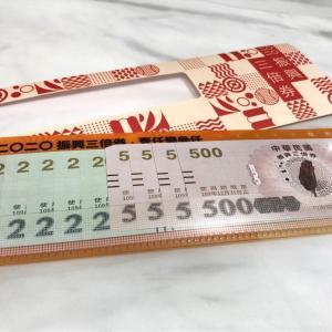 1000元が3000元に。台湾の「三倍券」