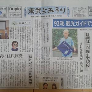 東武よみうりにて講座について掲載して頂きました!