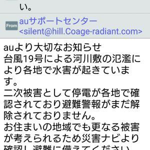 台風迷惑メールにご注意を。