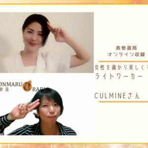 表参道局ホンマルラジオ★「いいね」!シェア、ありがとうね♪