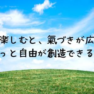 1☆今を楽しむともっと自由が創造できる