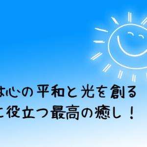 3☆笑いは心の平和と光を創る最高の癒し!
