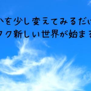 4☆何かを少し変えてみるだけでワクワク新しい世界が始まるよ!