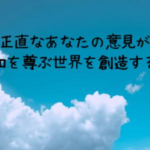 6☆正直なあなたの意見が平和を尊ぶ世界を創造する!