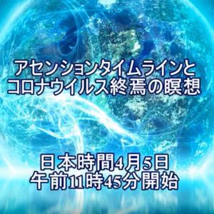 【瞑想方法】4月5日(日)11:45~地球世界同時100万人瞑想