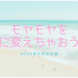【夏の特別企画!!】モヤモヤを光に変えちゃおう!