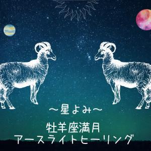 牡羊座満月の星よみ〈新たな始まり〉