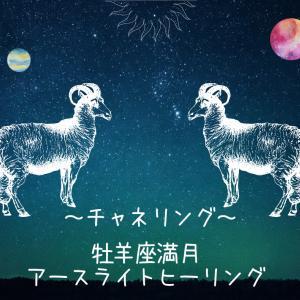 10/1満月前夜〈新たな始まり〉犬猫と一緒にアースライトヒーリング