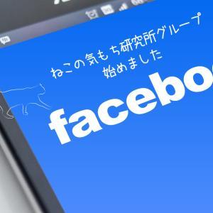 ねこの気もち研究所、Facebookグループ始めました♪