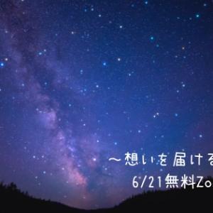 【無料開催】想いを届ける祈り方~夏至の夜に~