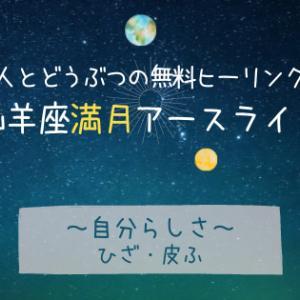 6/25 山羊座満月〈自分らしさ〉人とどうぶつの無料ヒーリング
