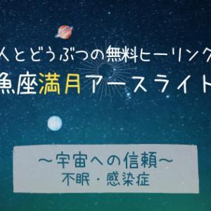 9/21 魚座満月〈宇宙への信頼〉人とどうぶつの無料ヒーリング