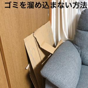 【家事のミニマル化】ゴミを溜め込まない3つの方