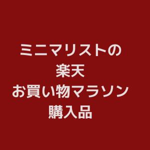 【楽天お買い物マラソン購入品】収納アイテムと女子力アップとリピ品をお買い上げ!!
