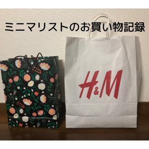 【ミニマリストの購入品】H&M・ZARA HOME・フライングタイガーで爆買いしました!!