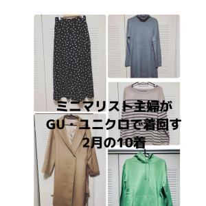 【洋服】ミニマリストな私がGU・ユニクロの10着で着回す2月のワードローブをご紹介します!