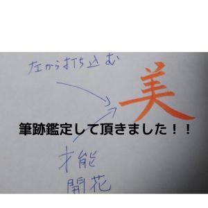 筆跡心理士 長谷川真由美先生に筆跡鑑定をしていただきました!!