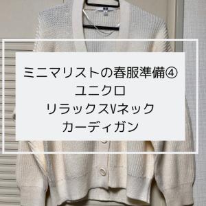 【ユニクロ購入品】ミニマリストの春服準備④|1290円にお値下げ中でお買い得なリラックスVネックカーディガン