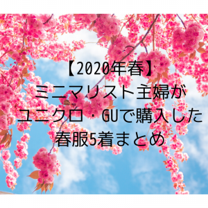 【2020年春まとめ】ミニマリスト主婦ユニクロ・GUで買った春服5着をまとめました。
