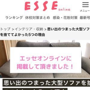 【ESSE-online掲載】思い出の詰まったソファーを手放した5つの理由について、掲載して頂きました!!