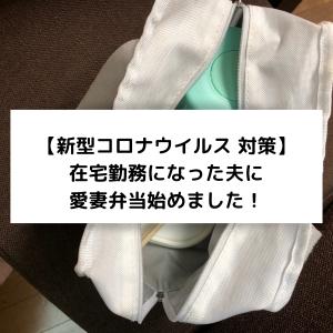 【新型コロナウイルス対策】在宅勤務の夫に愛妻弁当はじめました!!