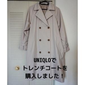【ミニマリストの購入品】ユニクロで入園式・卒園式用にトレンチコートを購入しました!!