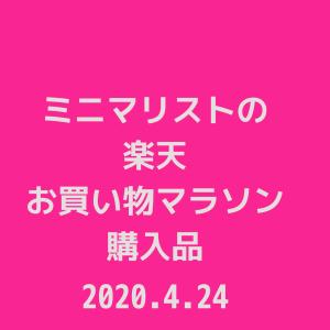 【GW・母の日準備】ミニマリストの楽天お買い物マラソン購入品(2020年4月)