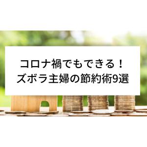 【節約】コロナ禍でもできるズボラ主婦の9の節約術