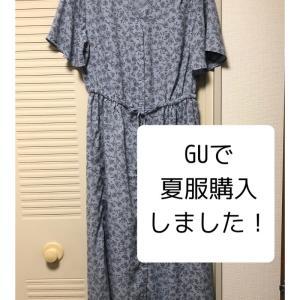 【1in1out】GUで夏服を購入しました!(2020年4月)