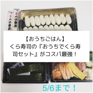 【おうちごはん】くら寿司の『おうちでくら寿司セット』のコスパが最強すぎる!!(5/6まで!!)
