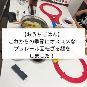 【おうちごはん】これからの時期にオススメ!プラレール回転ざる麺(つけめん)!!