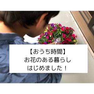 【おうち時間】お花のある暮らし、はじめました!!
