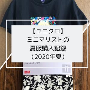 【ユニクロ】ミニマリストの夏服購入記録③