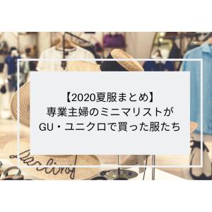 【2020年夏まとめ】専業主婦のミニマリストがGU・ユニクロで買った夏服5着をまとめました。
