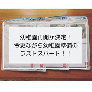 来週から幼稚園再開!!ミニマリストの幼稚園準備ラストスパート!!