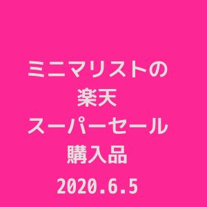 【楽天スーパーセール購入品】父の日プレゼントと夏対策とリピ品。(2020年6月)