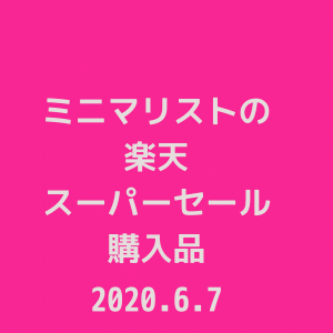 【楽天スーパーセール】夏準備追加購入品(2020年6月)