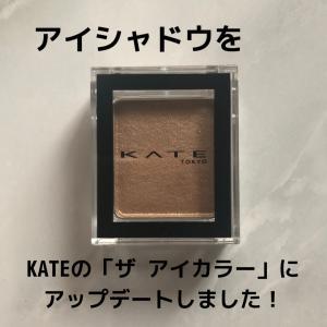 【雑誌LDK化計画】プチプラ・単色カラーで使いやすい!KATEの「ザ アイカラー」にアップデートしました!!