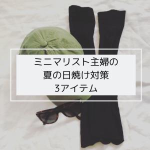 【ユニクロ・楽天】ミニマリスト主婦の夏の日焼け対策3アイテム