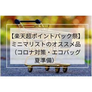 【楽天超ポイントバック祭】ミニマリスト主婦のオススメ品(コロナ対策・エコバッグ・夏対策)